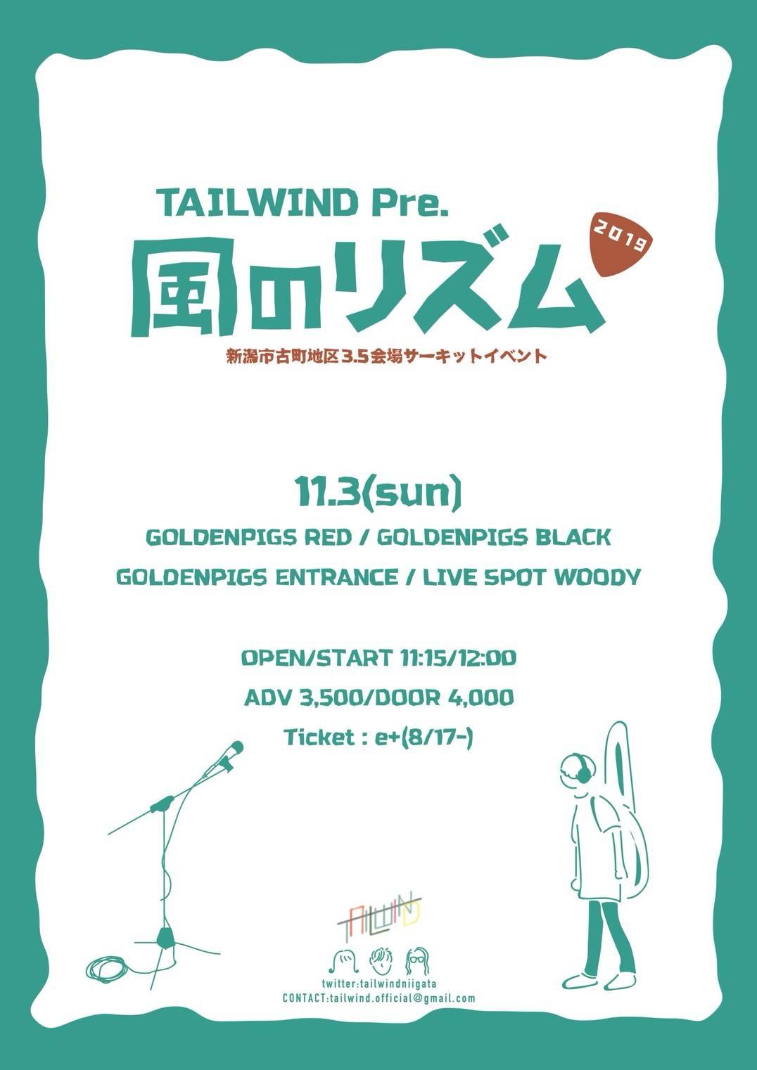 "TAILWIND Pre. ""風のリズム2019"""