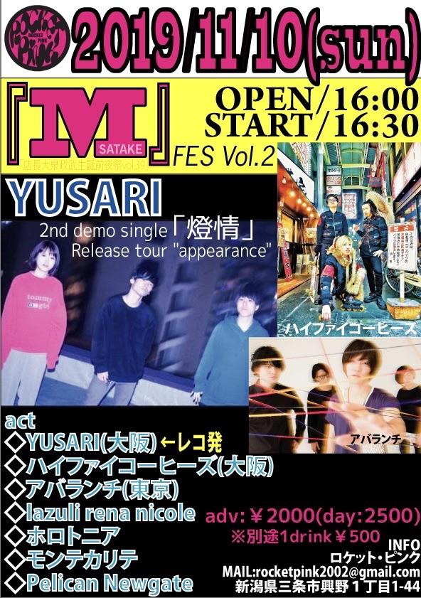 『M』 FES Vol.2