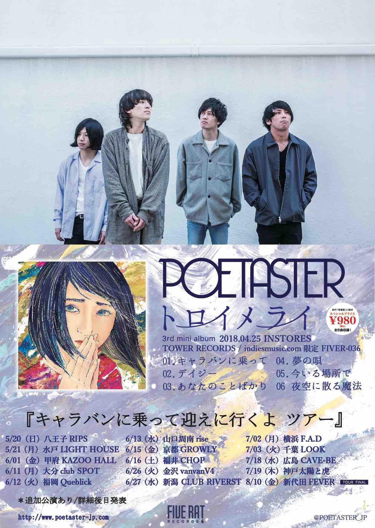 """POETASTER 3rd mini Album トロイメライ リリースツアー """"キャラバンに乗って迎えに行くよツアー"""""""