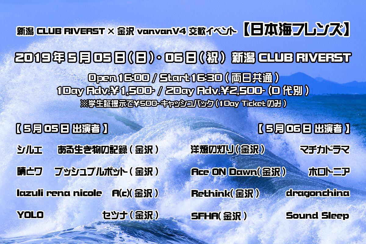 """新潟 CLUB RIVERST ✕ 金沢 vanvanV4 交歓イベント """"日本海フレンズ"""""""