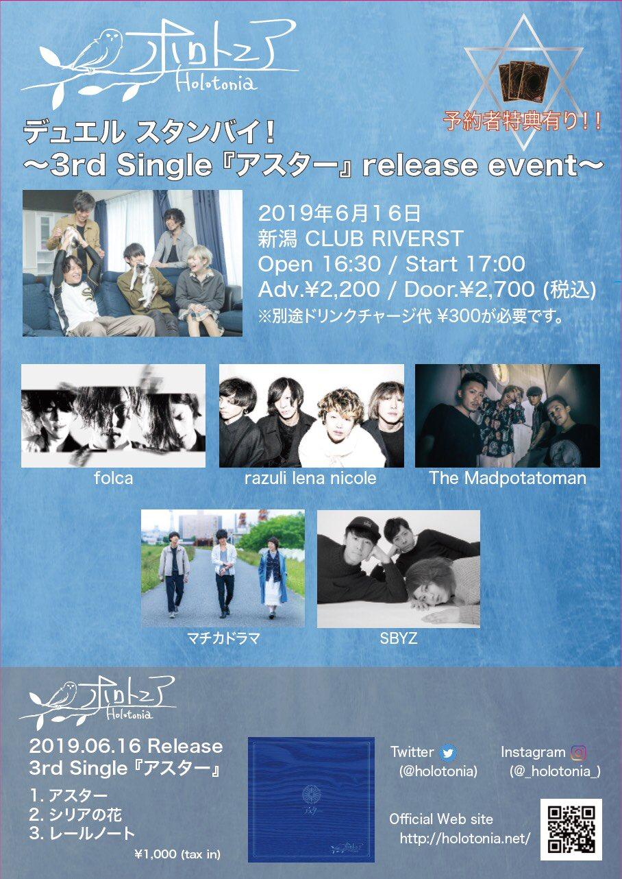 """ホロトニア 3rd Single アスター release event """"デュエル スタンバイ!"""""""