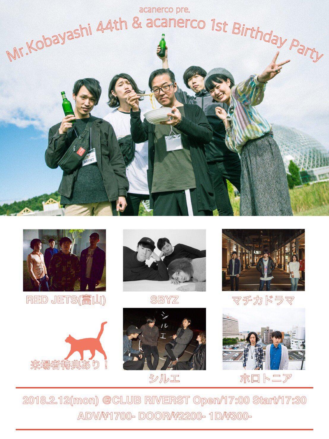 "acanerco pre. ""Mr. Kobayashi 44th & acanerco 1st Birthday Party"""