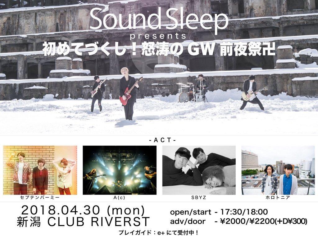 "Sound Sleep presents ""初めてづくし!怒涛のGW前夜祭卍"""