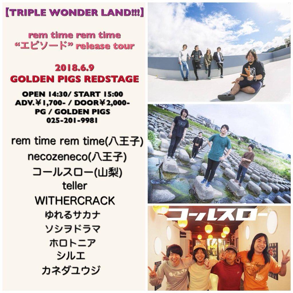 "rem time rem time エピソード release tour ""TRIPLE WONDER LAND!!!"""