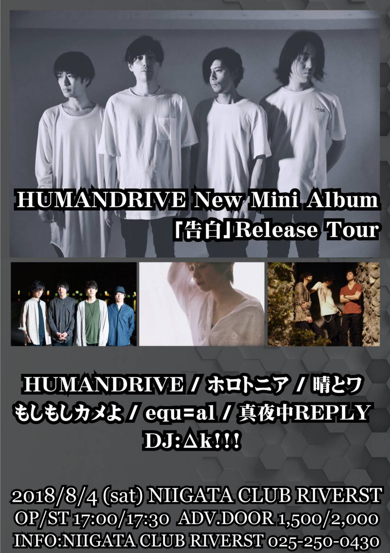 "HUMANDRIVE New Mini Album ""告白"" Release Tour"