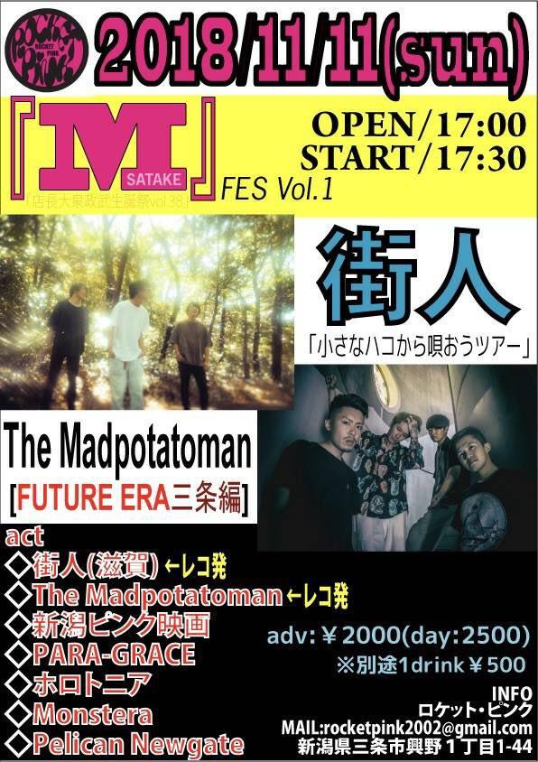 "『M』FES Vol.1 / 街人 ""小さなハコから唄おうツアー"" / The Madpotatoman ""FUTURE ERA 三条編"""