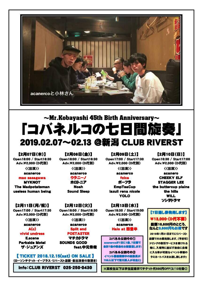 """Mr. Kobayashi 45th Birth Anniversary """"コバネルコの七日間旋奏"""""""