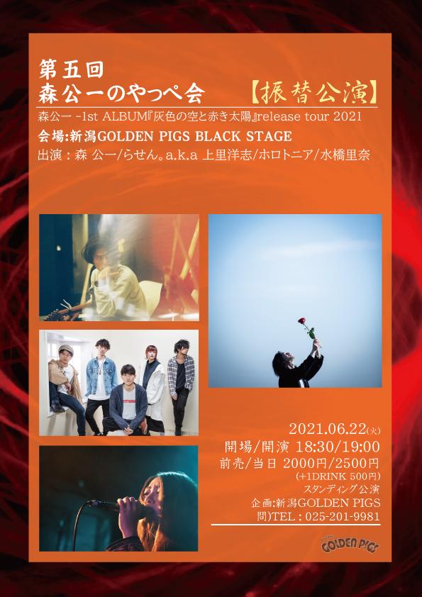 """第五回 森公一のやっぺ会 """"森公一 1st Album 灰色の空と赤き太陽 release tour 2021″【振替公演】"""