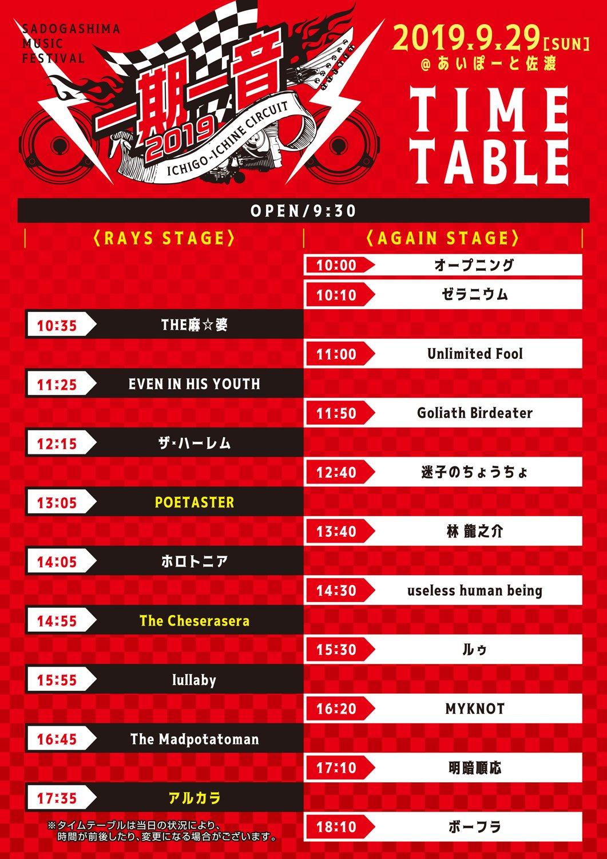 "SADOGASHIMA MUSIC FESTIVAL ""一期一音 2019"""