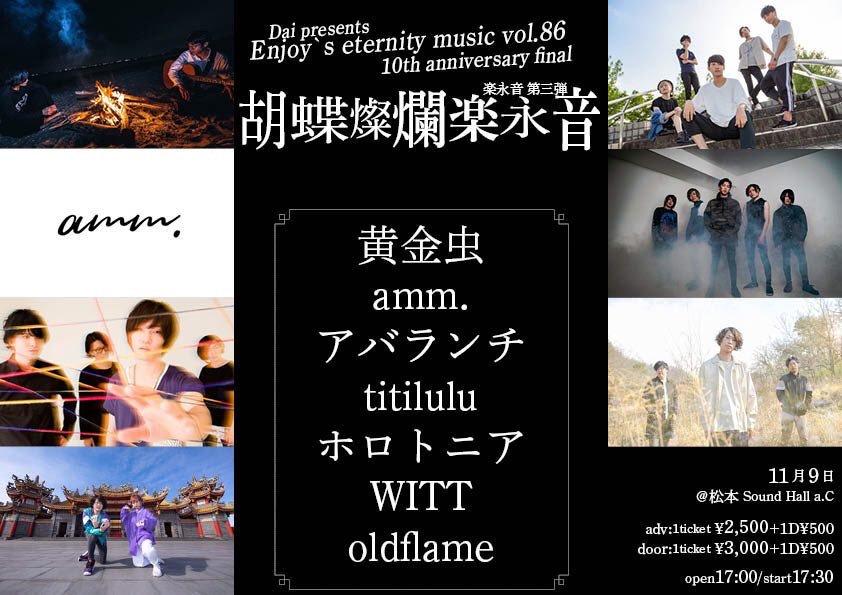 "Dai pre. Enjoy's eternity music vol.86 ""胡蝶燦爛楽永音"""