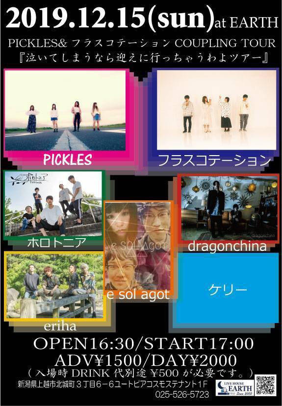 """PICKLES&フラスコテーションCOUPLING TOUR """"泣いてしまうなら迎えに行っちゃうわよツアー"""""""