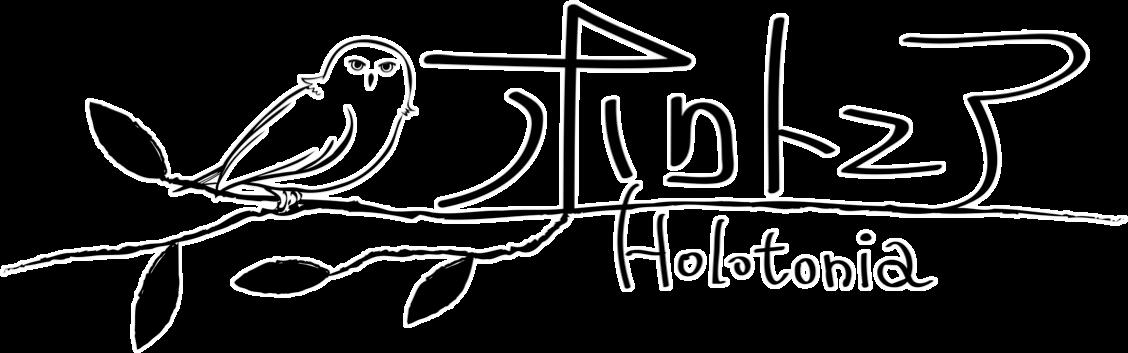 ホロトニア